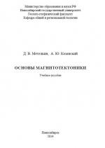 Основы магнитотектоники
