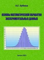 Основы математической обработки экспериментальных данных