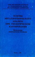 Основы металлогенического анализа при геологическом картировании. Металлогения геодинамических обстановок