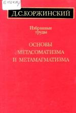 Основы метасоматизма и метамагматизма. Д.С.Коржинский. Избранные труды