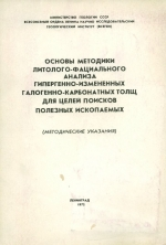 Основы методики литолого-фациального анализа гипергенно-измененных галогенно-карбонатных толщ для целей поисков полезных ископаемых (методические указания)