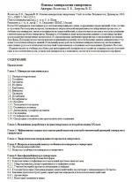 Основы минералогии гипергенеза