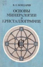 Основы минералогии и кристаллографии