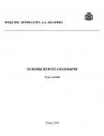 Основы нефтегазодобычи