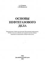 Основы нефтегазового дела. Учебник для ВУЗов