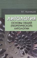 Основы общей (теоретической) литологии