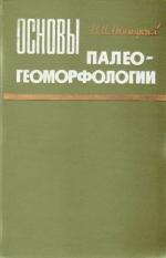 Основы палеогеоморфологии
