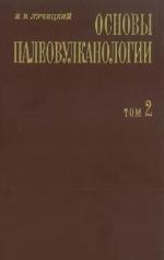 Основы палеовулканологии. В 2-х томах. Том 2. Древние вулканы