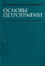 Основы петрографии