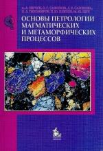 Основы петрологии магматических и метаморфических процессов. Учебное пособие