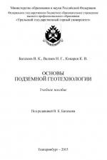 Основы подземной геотехнологии