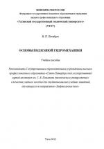 Основы подземной гидромеханики
