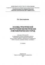 Основы практической петрографии и магматических и метаморфических пород. Учебное пособие