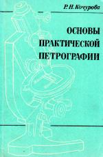 Основы практической петрографии
