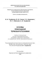 Основы прикладной термобарогеохимии. Учебник