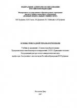 Основы прикладной термобарогеохимии