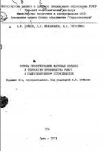 Основы проектирования массовых взрывов в гидротехническом строительстве и технология производства работ