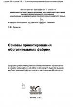 Основы проектирования обогатительных фабрик. Учебник