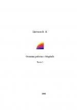 Основы работы с MapInfo. Часть 1