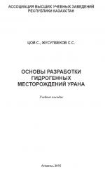 Основы разработки гидрогенных месторождений урана
