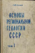 Основы региональной геологии СССР. Том 1. Европейская часть и Кавказ
