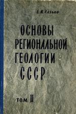 Основы региональной геологии СССР. Том 2
