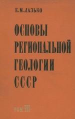 Основы региональной геологии СССР. Том 3. История формирования структуры