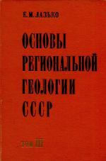 Основы региональной геологии СССР. Том 3