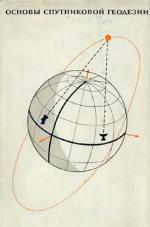 Основы спутниковой геодезии