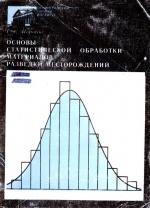 Основы статистической обработки материалов разведки месторождений