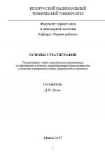 Основы стратиграфии