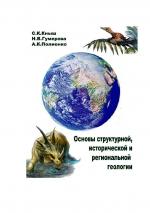 Основы структурной, исторической и региональной геологии. Учебное пособие