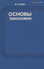 Основы тафономии