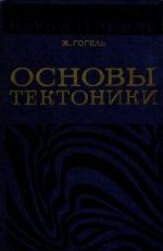 """Серия """"Науки о Земле"""". Том 20. Основы тектоники"""