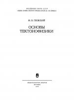 Основы тектонофизики