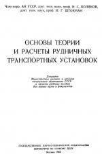 Основы теории и расчёты рудничных транспортных установок