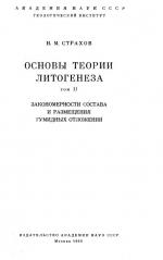 Основы теории литогенеза. Том 2. Закономерности состава и размещения гумидных отложений