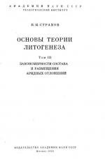 Основы теории литогенеза. Том 3. Закономерности состава и размещения аридных отложений