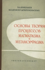 Основы теории процессов магматизма и метаморфизма