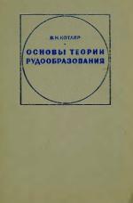 Основы теории рудообразования. Общий курс месторождений полезных ископаемых