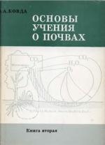 Основы учения о почвах. Общая теория почвообразовательного процесса. Книга вторая