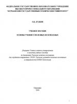 Основы учения о полезных ископаемых. Учебное пособие