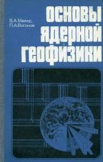 Основы ядреной геофизики