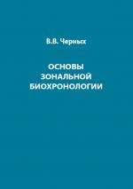 Основы зональной биохронологии