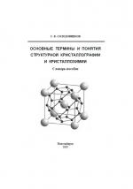Основые термины и понятия структурной кристаллографии и кристаллохимии. Словарь-пособие