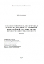 Особенности формирования природных резервуаров палеозойских отложений Прикаспийской впадины и оценка перспектив их нефтегазоносности