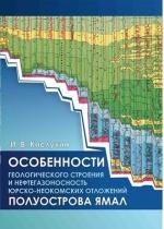 Особенности геологического строения и нефтегазоносность юрско-неокомских отложений полуострова Ямал
