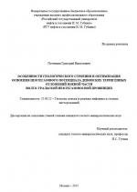 Особенности геологического строения и оптимизация освоения нефтегазового потенциала девонских терригенных отложений южной части Волго-Уральской нефтегазоносной провинции
