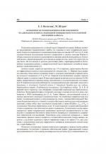 Особенности голоцен-позднеплейстоценового осадконакопления на подводной возвышенности в северной котловине Байкала