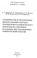 Особенности и перспективы использования методов промыслово-геофизического контроля на нефтяных и газовых месторождениях Оренбургской области